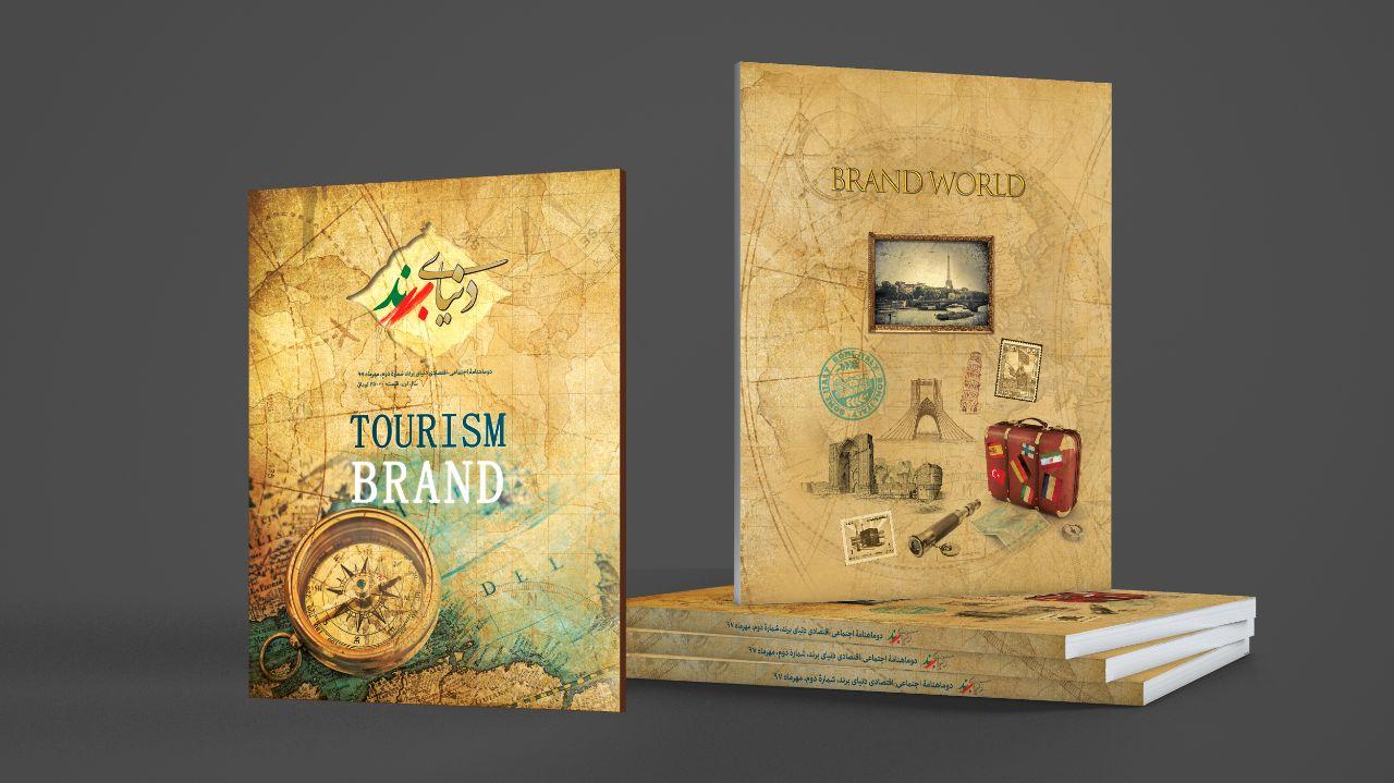 شماره دوم مجله دنیای برند ویژه «برند گردشگری» منتشر شد