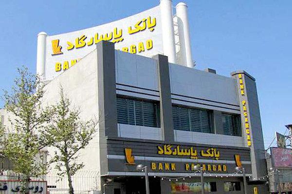 بانکپاسارگاد دربین ۵۰۰ برند برتر بانکی دنیا درسال ۲۰۱۹ قرار گرفت