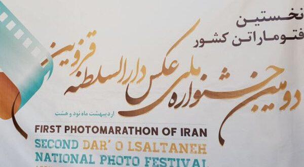 برند سازی از اهداف  نخستین جشنواره فتوماراتن کشور در قزوین