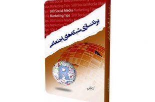 کتاب برندسازی شبکههای اجتماعی