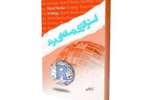 کتاب استراتژی رسانهای برند