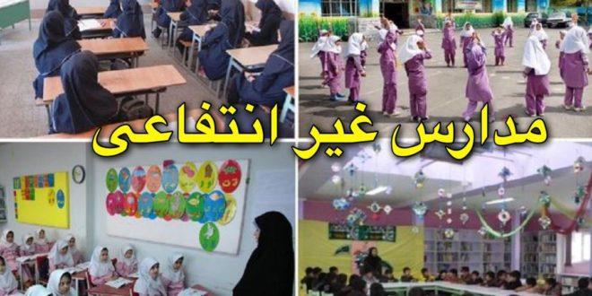 تاثیر «بِرند» مدارس غیرانتفاعی بر شهریهها