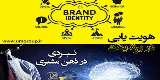 هویت یابی در برندینگ (Brand identification )