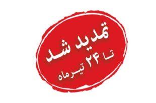 تمدید مهلت ثبت نام در فرایند انتخاب صادرکنندگان نمونه ملی و برندهای برتر تجاری ایران