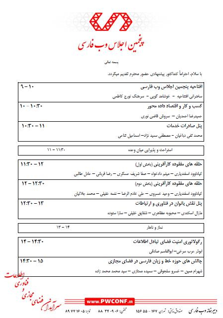 زمان بندی سخنرانی های پنجمین اجلاس وب فارسی
