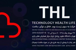THL Event (رویداد Technology Health Life )