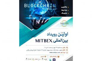 رویداد بزرگ بلاک چین (MITBEX)
