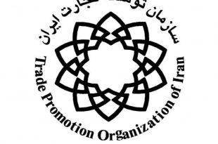 الحاق سازمان توسعه تجارت ایران به سازمان جهانی WTO