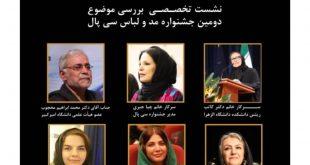 نشست تخصصی بررسی موضوع دومین جشنواره مدو لباس سیپال