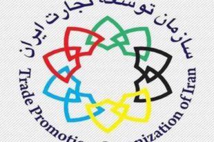 ثبت نام بنگاههای صادراتی به منظور انتخاب صادرکننده ی برگزیده