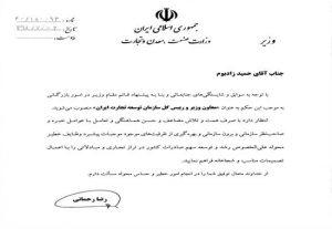 انتصاب معاون وزیر و ریاست کل سازمان توسعه تجارت ایران
