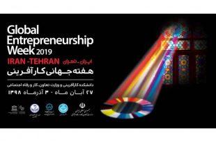 حمایت وزارت تعاون، کار و رفاه اجتماعی از برگزاری رویداد هفته جهانی کارآفرینی