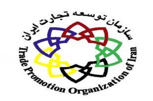 روز ملی صادرات ۱۱ آذر ۹۸ برگزار می گردد