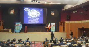 مراسم اختتامیه هشتمین جشنواره پژوهش و فناوری صنعت، معدن و تجارت