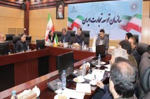 سومین پیش جلسه ستاد توسعه صادرات