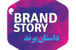 داستان برند Brand Story