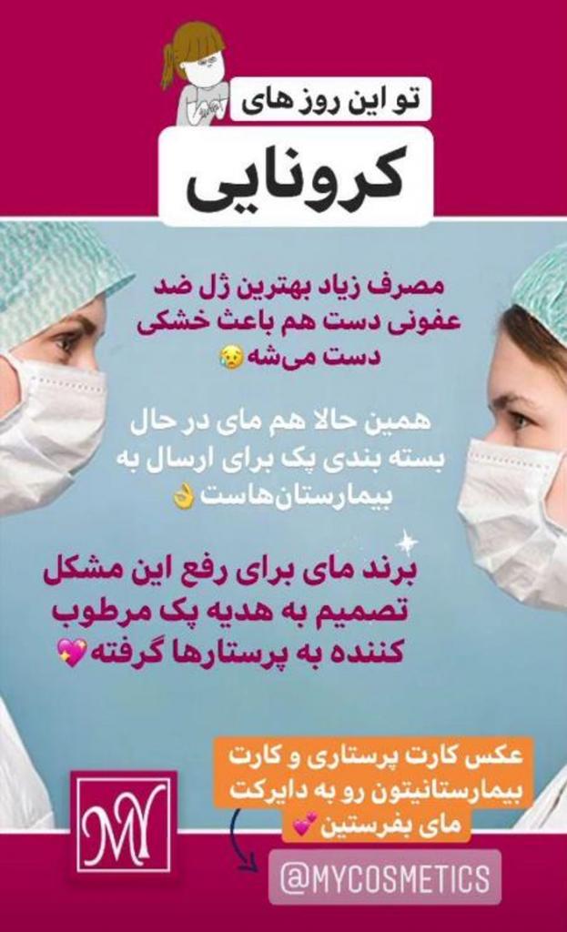 اقدام برند مای در راستای مسئولیت اجتماعی به کمک تیم پزشکی ویروس کرونا