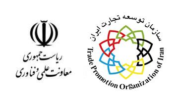 سازمان توسعه تجارت ایران و معاونت علمی و فناوری ریاست جمهوری تفاهمنامه همکاری امضا کردند