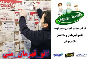 حمایت از کادر درمانی کشور توسط شرکت صنایع غذایی ماسترفوده