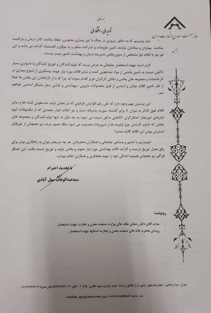 عدم پیشبینی مناسب وزارت بهداشت عامل بیبرنامگی و آشفتگی در روند توزیع اقلام بهداشتی مرتبط با کرونا