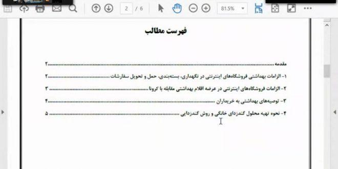 جشنواره فروش اینترنتی و پویش از_خانه_بخریم