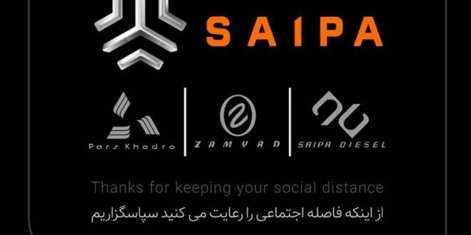 تغییر نشان تجاری برند ساپیا برای تشویق مردم به رعایت فاصله اجتماعی