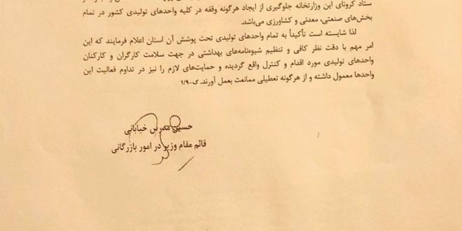 امه قائم مقام وزیر صمت به سازمانهای استانی