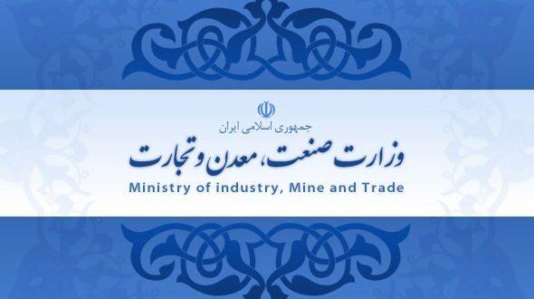 تصمیم جدید وزارت صمت برای حمایت از زنجیره فولاد