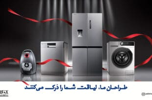 کمپین لیاقت برند پاکشوما/ معرفی سریهای جدید ماشین ظرفشویی