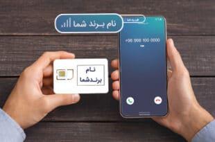 شاتلموبایل امکان عرضه سیمکارت با برند اختصاصی