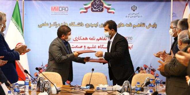 امضای تفاهمنامه همکاری برند ایمیدرو با دانشگاه علم و صنعت