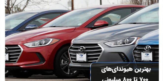 هیوندایهای ۷۰۰ تا ۸۰۰ میلیونی بازار ایران