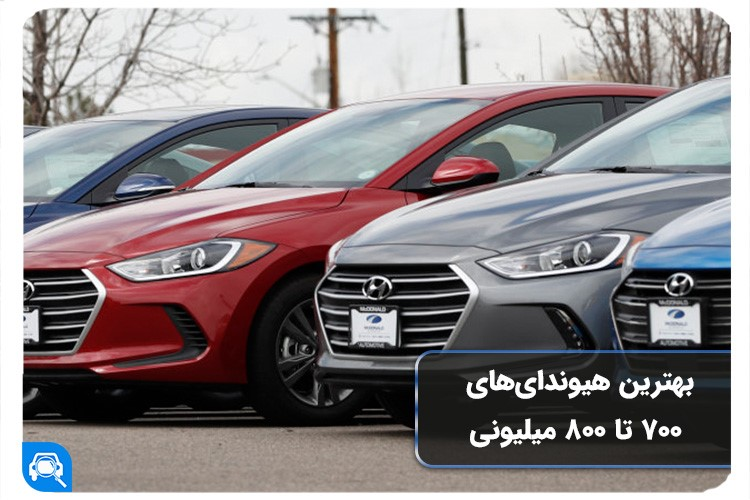 هیوندایهای 700 تا 800 میلیونی بازار ایران