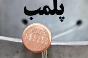 پلمب ۲ مرکز صاحب برند و مشهور در کرمان