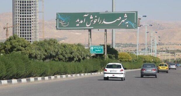 کتابخانه شهر صدرا برند این شهر/استان فارس