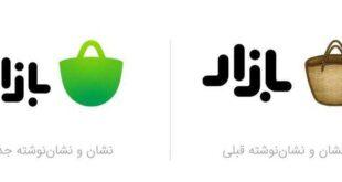 تغییر لوگوی برند کافه بازار