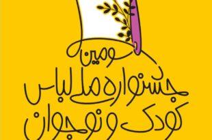 فراخوان سومین جشنواره ملی لباس کودک و نوجوان