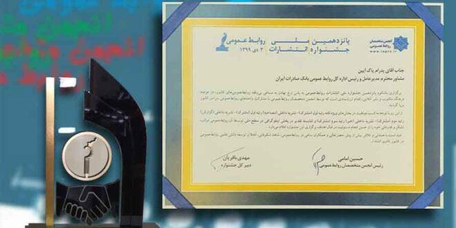 درخشش بانک صادرات ایران در جشنواره ملی روابطعمومی