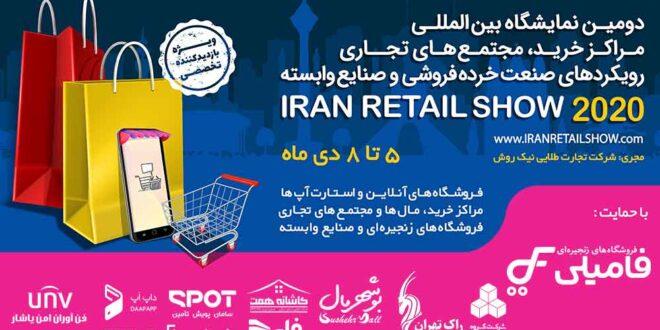 بزرگان صنعت خردهفروشی در نمایشگاه «ایران ریتیل شو» گرد هم میآیند