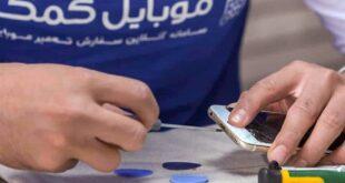 تهیه قطعات اصلی موبایل سامسونگ و تعویض آنها در تهران