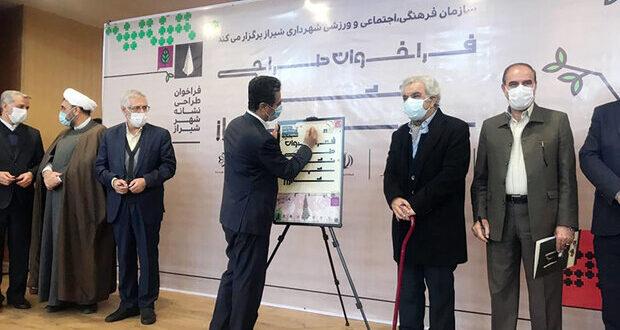 طراحی «هویت بصری شیراز» کلید خورد