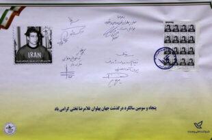 برند کشتی ایران/ رونمایی از تمبر تختی