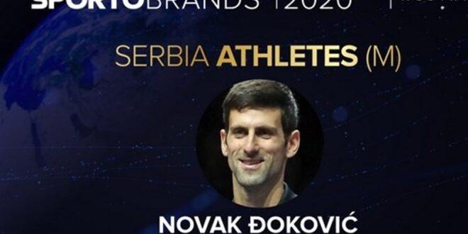 جوکوویچ معتبرترین برند ورزش صربستان در جهان