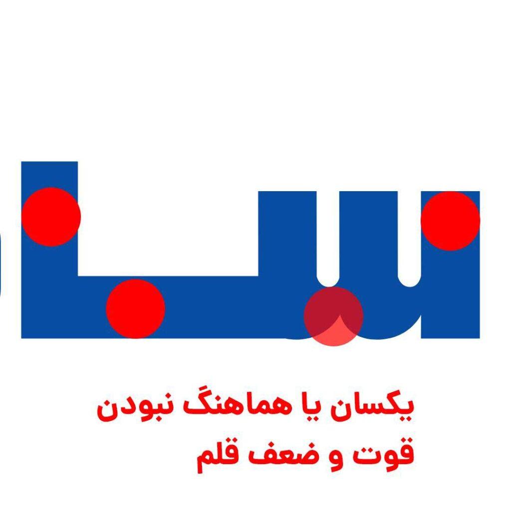 بررسی اشکالات لوگوتایپ فارسی برند سامسونگ