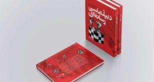 کتاب «دیپلماسی رسانه ای» نوشته «سخاوت خیرخواه» منتشر شد