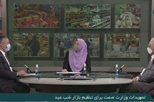 تمهیدات وزارت صمت برای تنظیم بازار شب عید