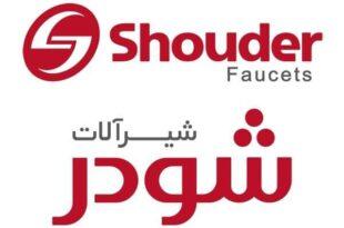 شیرآلات شودر جزو  ۳ برند برتر در ایران