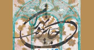 بی توجهی «جایزه تهران» به رسانه های تهران