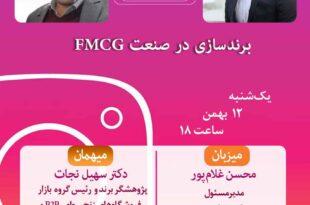 برندسازی در صنعت FMCG (فیلم)