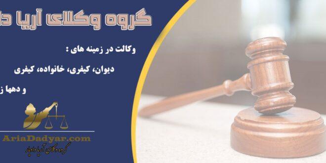 خدمات گروه وکلای آریا دادیار